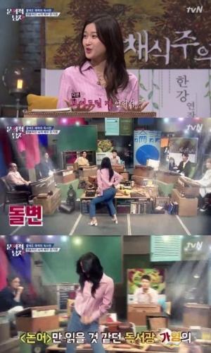 '문제적 남자' 문가영, 청순 미녀의 반전 춤 실력 공개 '팔색조 매력'