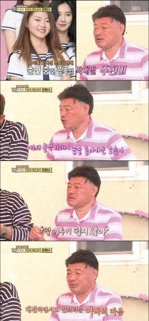 '자기야' 김흥국, 막내딸 이야기에 '울컥'