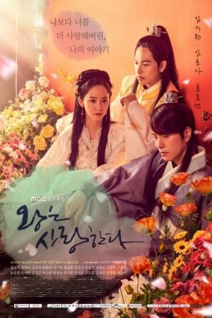 '왕은 사랑한다', 종영 D-1... 마지막 관전 포인트 3 공개
