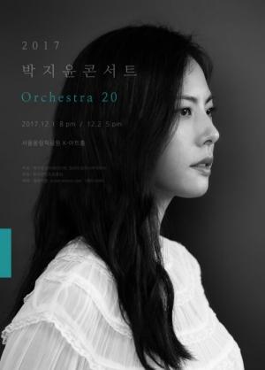'데뷔 20주년' 박지윤, 단독 콘서트 전석 매진… 21일 추가 판매