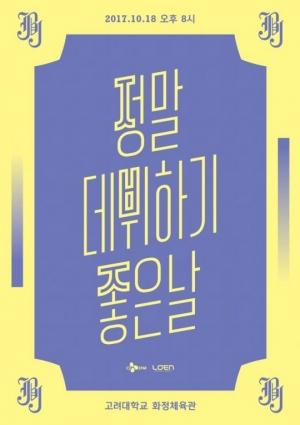 JBJ 쇼케이스, 3분 만에 매진...'정말 데뷔하기 좋은 날'