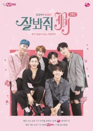 '잘봐줘 JBJ', 오늘(21일) '리얼탕방'으로 자체 스포일러