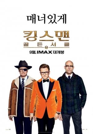 '킹스맨2', 4DX 예매 경쟁 치열...'분노의 질주' 기록 깰까