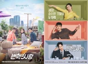 '변혁의 사랑' 최시원X강소라X공명, '꿀케미' 메인 포스터 공개