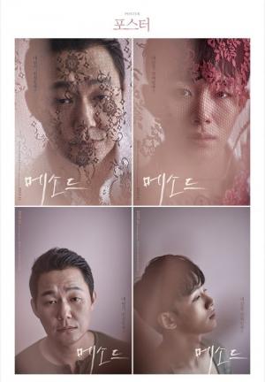 박성웅X오승훈의 '메소드', 완벽한 스캔들이 터진다 '11월 개봉'