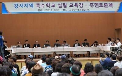 서울교육청