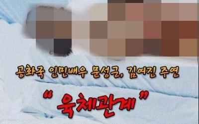 'MB국정원' 문성근·김여진 합성 나체사진 유포 '특수공작'