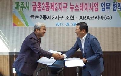 파주 금촌2동 제2지구 뉴스테이 연계 재개발 '탄력'