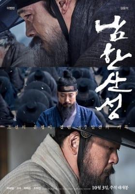 추석연휴 박스오피스 경쟁…'남한산성' 영화순위 1위