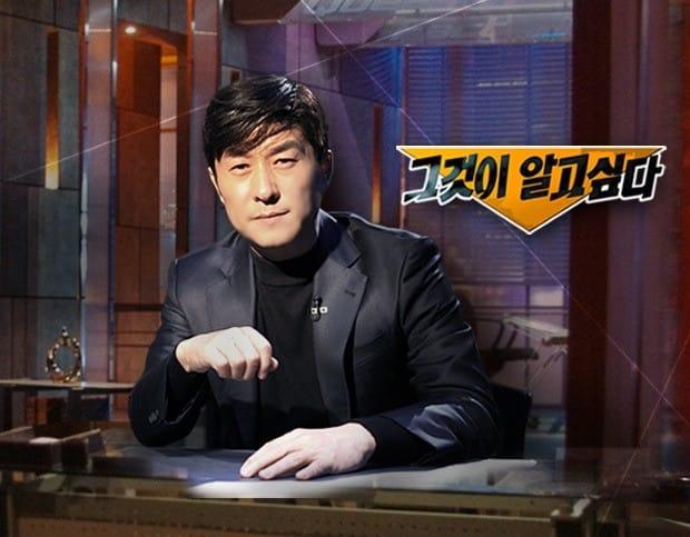 사진=SBS 홈페이지