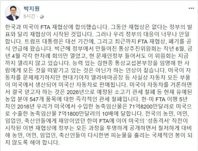 박지원 국민의당 전 대표 페이스북