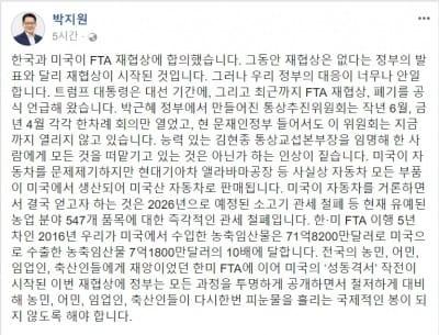"""박지원 """"한미 FTA 재협상 철저히 대비해야…봉이 돼서는 안돼"""""""