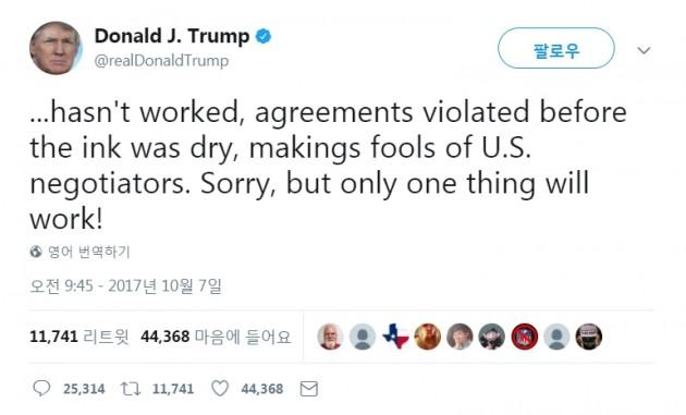 트럼트 대통령 공식 트위터 캡처