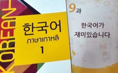 한글날 맞아 태국서 공식 '한국어 교과서' 첫 발간