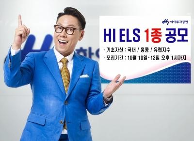 하이투자증권, ELS 1종 공모…13일까지