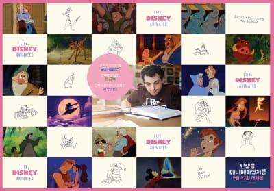 '디즈니가 만들지 않은 디즈니영화' 디즈니 덕후의 성장기 '인생을 애니메이션처럼'