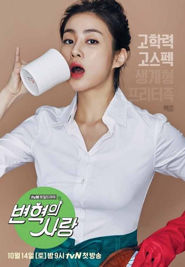 '변혁의 사랑' 강소라 /사진=tvN