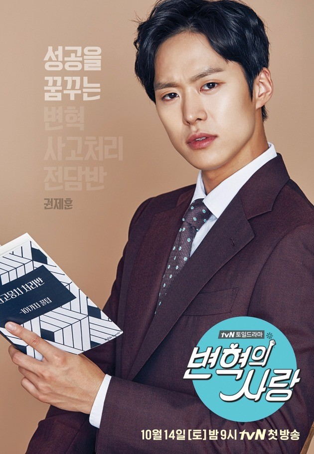 '변혁의 사랑' 공명 /사진=tvN