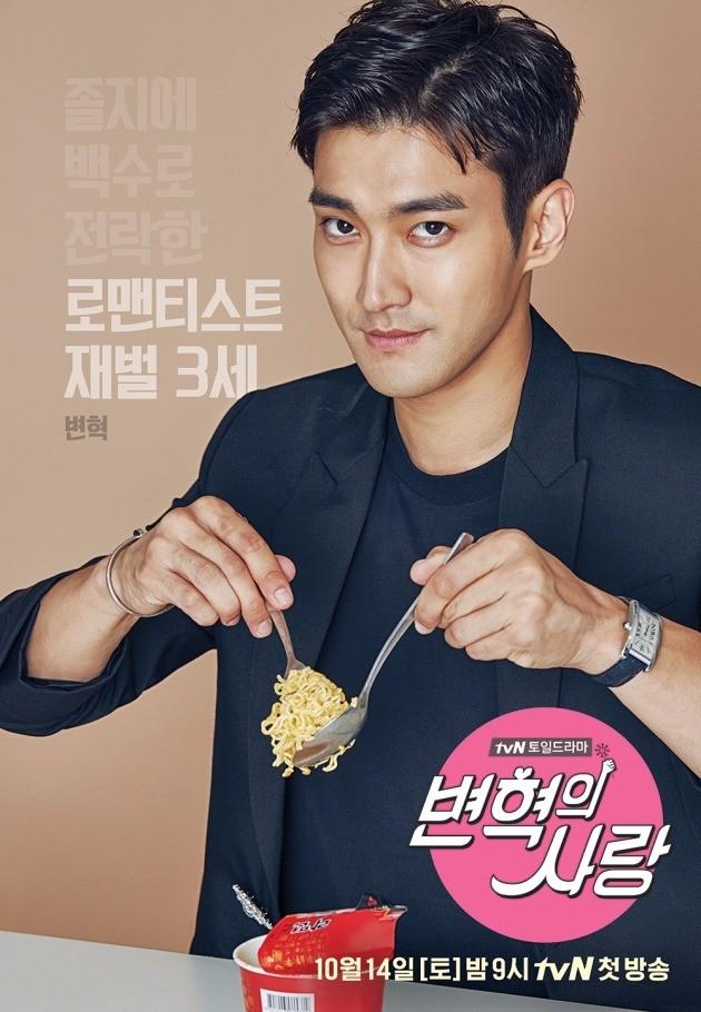 '변혁의 사랑' 최시원  /사진=tvN