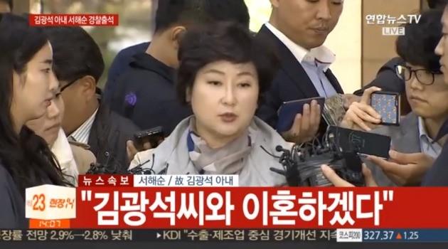 서해순 경찰 출석 /사진=연합뉴스TV