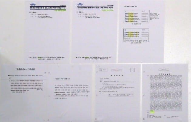 사진=청와대에서 공개한 세월호사고 보고 시점 변경 정황 문서