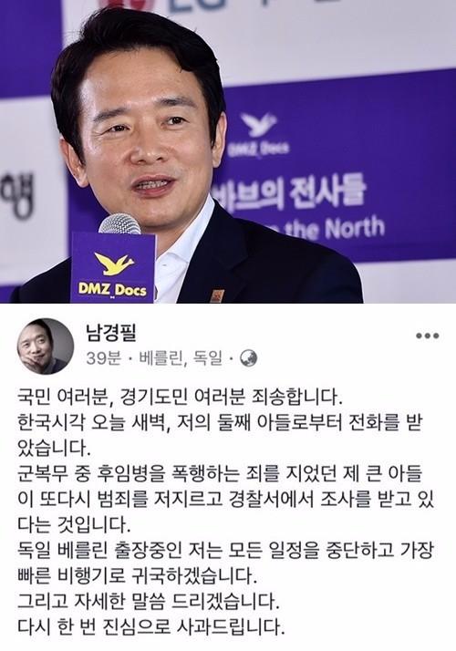 검찰 남경필 아들 구속 기소 /사진=한경DB, 남경필 페이스북