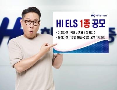 하이투자증권, ELS 1종 공모…20일까지