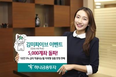 """하나금융투자 """"'김미파이브 이벤트' 5000계좌 돌파"""""""