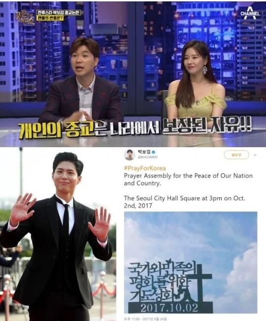 '풍문쇼' 박수홍 박보검 종교 논란 언급 /사진=채널A