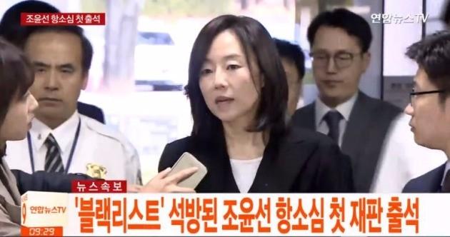 조윤선 항소심 첫 재판 출석 / 연합뉴스TV 방송화면 캡처