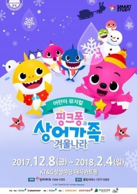 어린이 뮤지컬 '핑크퐁과 상어가족' 겨울 버전으로 돌아온다