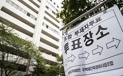 투표문항 잘못 썼다가…한신4지구, 초과이익환수 '비상'