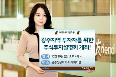 한국투자증권, 광주 지역 투자 설명회 개최