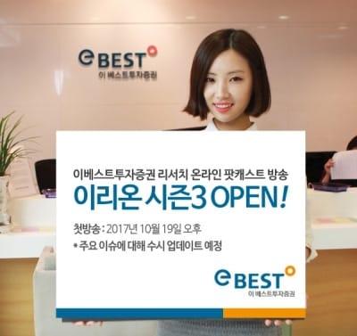 이베스트투자증권, 팟캐스트 방송 '이.리.온' 시즌 3 시작