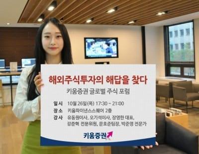 키움증권, 26일 해외주식 포럼 개최