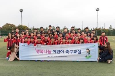한국투자증권, FC서울과 어린이 축구교실 개최