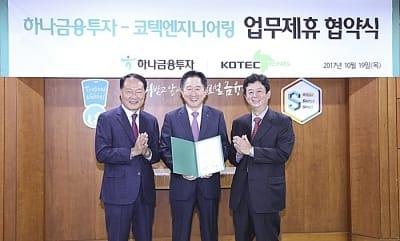 하나금융투자, 코텍엔지니어링과 업무제휴 협약