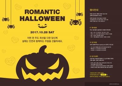 GS건설, 직장인 단체미팅 '로맨틱그랑서울' 개최
