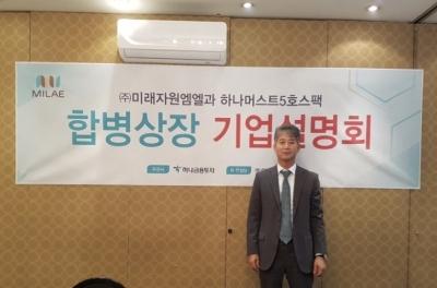 """미래자원엠엘 """"'가바' 기술 자신…동물소재부터 건강기능식품까지"""""""