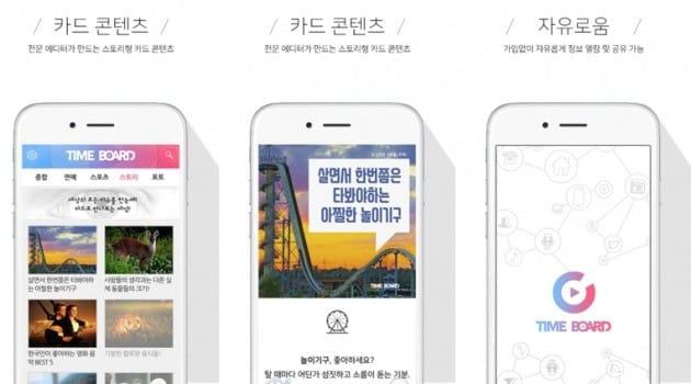 <타임보드> 앱에서 볼 수 있는 주요 뉴스와 카드형 콘텐츠