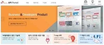 SKT, 기술 장터 'API 포털' 오픈…T맵 등 23종 제공