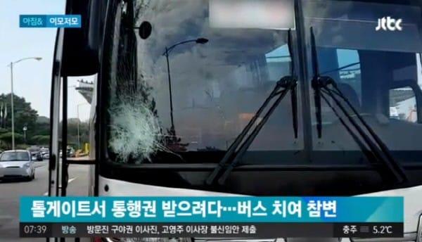 전주 톨게이트 사고/ JTBC 방송 캡처