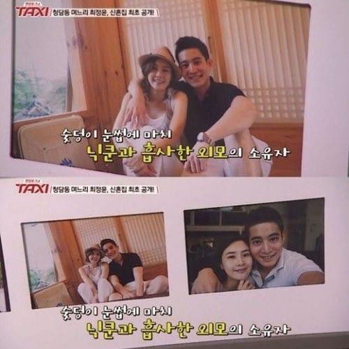 최정윤 남편 윤태준 / 사진 = tvN 방송 캡처