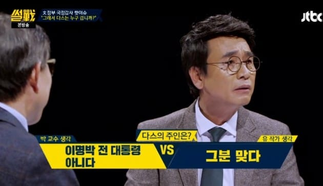 '썰전' 유시민, 박형준 교수에