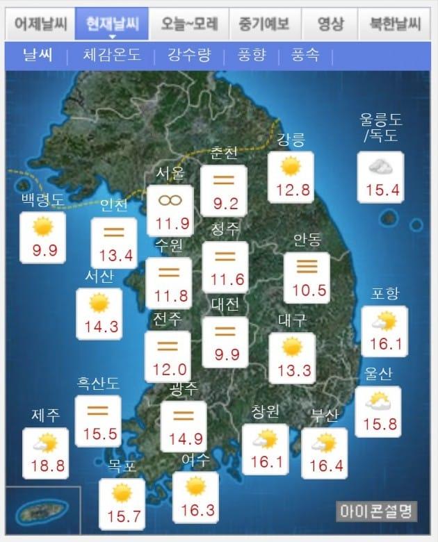 29일 오전 9시 현재 각 지역별 기온. (자료 = 기상청)