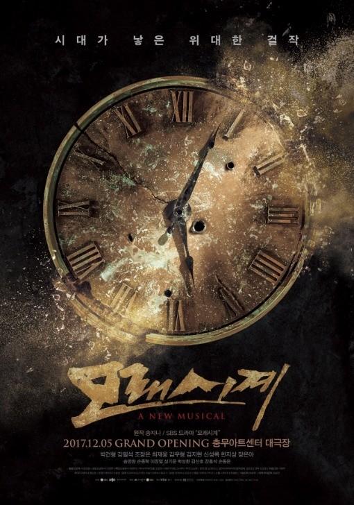 뮤지컬 <모래시계> 포스터