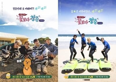 '신서유기 외전-꽃보다 청춘' 위너, 25.5세 최연소 청춘의 여행기