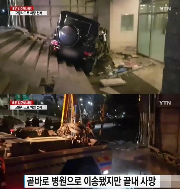 김주혁 교통사고 삼성동 교통사고