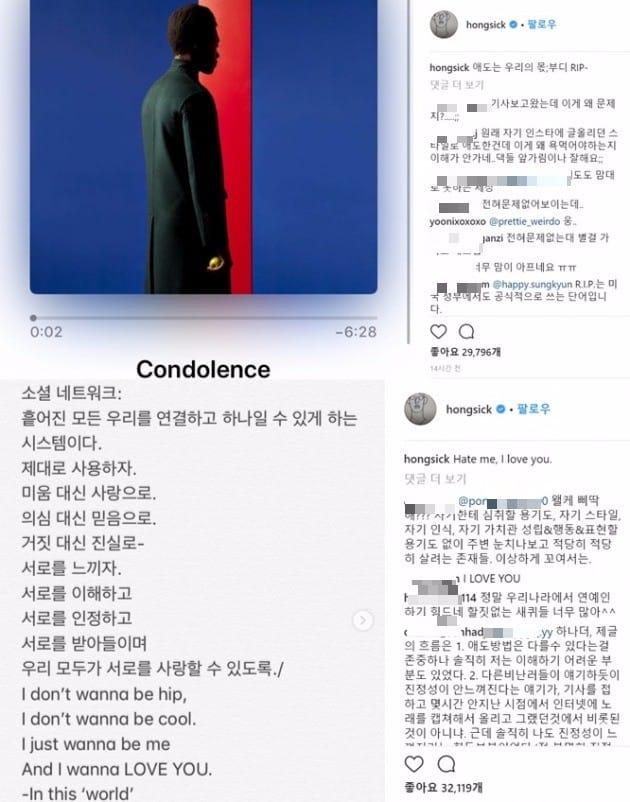 유아인 김주혁 애도글에 RIP 논란 /사진=유아인 인스타그램