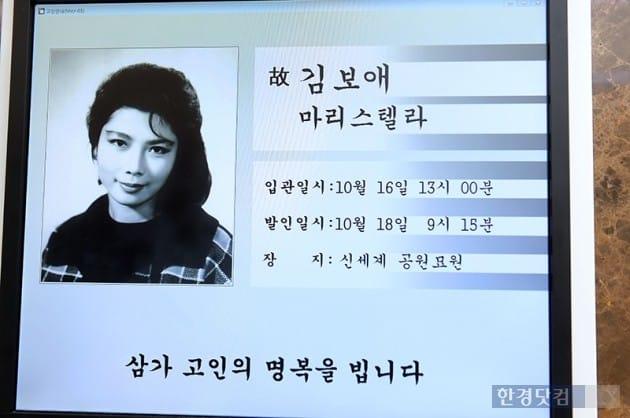 원로배우 김보애